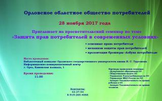 Приглашаем на семинар