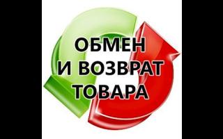 Заявление с требованием о замене товара