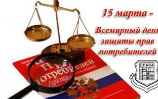 15 марта Всемирный день защиты прав потребителей.