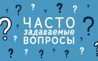 Отвечаем на вопросы потребителей.