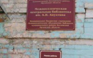 «Социально – правовая приемная потребителей услуг ЖКХ» город Болхов