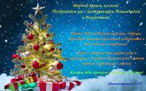 С Новым годом! С Рождеством!