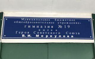 Семинар «Потребительский контроль первых финансов» в МБОУ — гимназия №19