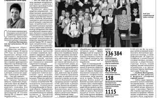 Орловскому областному обществу потребителей — 30 лет