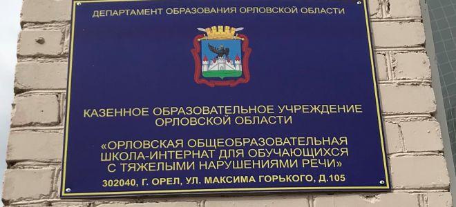Семинар «Права юных потребителей» в городе Орле.