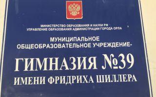 Семинар «Потребительский контроль первых финансов» в школах №12 и №39 города Орел.