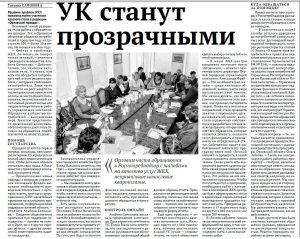 «Социально – правовая приемная потребителей услуг ЖКХ» в редакции газеты «Орловская правда»
