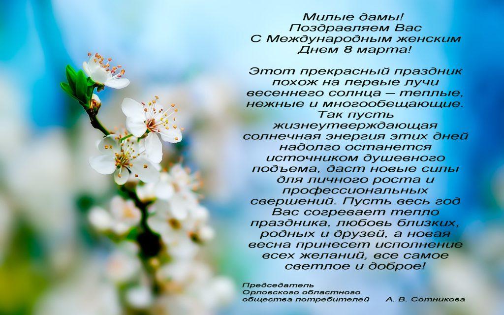 Милые дамы! Поздравляем Вас С Международным женским Днем 8 марта!