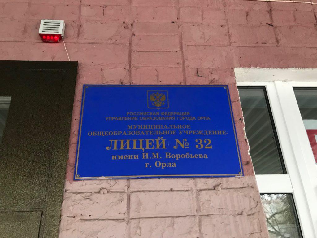 Семинар «Потребительский контроль первых финансов» в МБОУ — Лицей № 32 имени И.М. Воробьева
