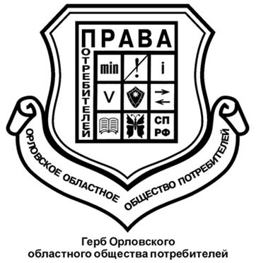 Герб Орловского областного общества потребителей