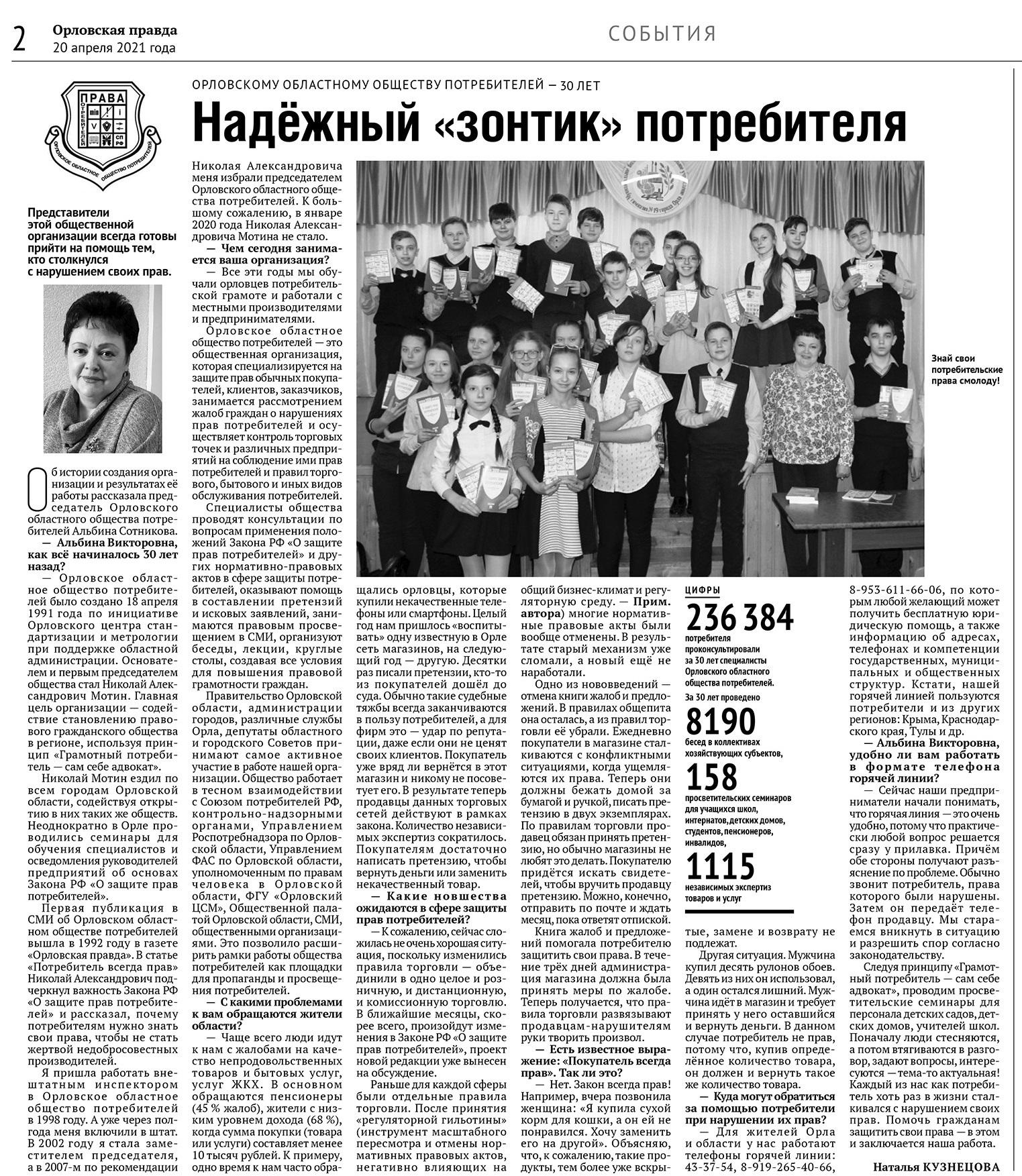 Орловскому областному обществу потребителей - 30 лет
